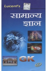 Lucent's Samanya Gyan (Hindi) 6th Edition