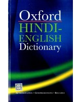 Oxford Hindi???English Dictionary (Hindi, English) 1st Edition