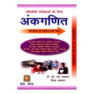 Ankganit For Compt. (Hindi) 18th Edition