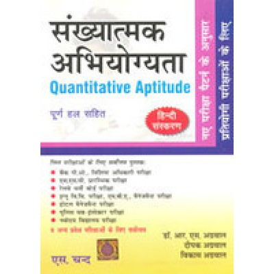 Quantitative Aptitude (Hindi) 1st Edition