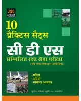 10 Practice Sets CDS , Author: Arihant