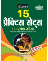 15 Practice Sets ITI Pravesh Pariksha , Author: Arihant