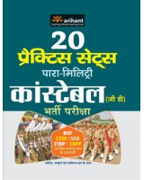 20 Practice Sets - Para Military Constable (GD) Bharti Pariksha , Author: Arihant