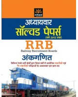 Adhyaywar Solved Papers - RRB Ankganit  , Author: Arihant