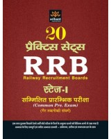 20 Practice Sets - RRB Stage1 Sammilit Prarambhik Pariksha , Author: Arihant