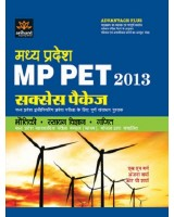 MP PET 2013 Succes Package Bhotiki, Rasayan Vigyaan, Ganit  (Hindi)