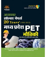 Book Summary of Adhyaywar 20 Years Solved Papers MP PET Bhotiki