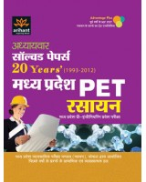 Adhyaywar 20 Years Solved Papers MP PET Rasayan