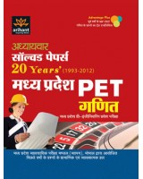Adhyaywar 20 Years' Solved Papers MP PET Ganit
