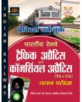 Railway Traffic Apprentice Avum Commercial Apprentice (TA&CA) Chayan Priksha ,Author: Arihant