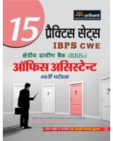 15 Practice Sets IBPS CWE (RRBs) Office Assistant Bharti Pariksha , Author: Arihant