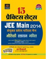 15 Practice Sets JEE Main 2013 Sanyukt Pravesh Pariksha Main (H) , Author: Arihant