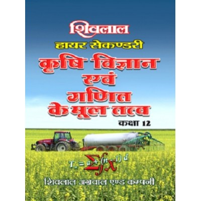 SHIVALAL HIGHER SECONDARY ELEMENTS OF SCIENCE AND MATHS USEFUL FOR AGRICULTURE
