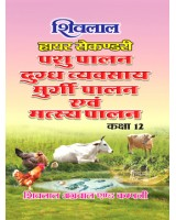SHIVALAL HIGHER SECONDARY ANIMAL HUSBANDRY, MILK TRADE, POULTRY FARMING, AND FISHERY